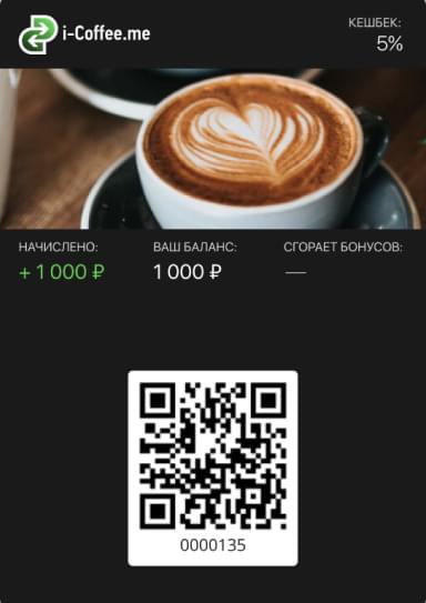 Скачай карту и получай кофе за 60 рублей